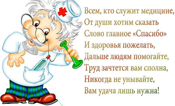 С Международным днем врача. Удачи