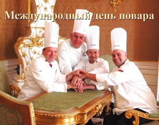 Международный День повара. Повара