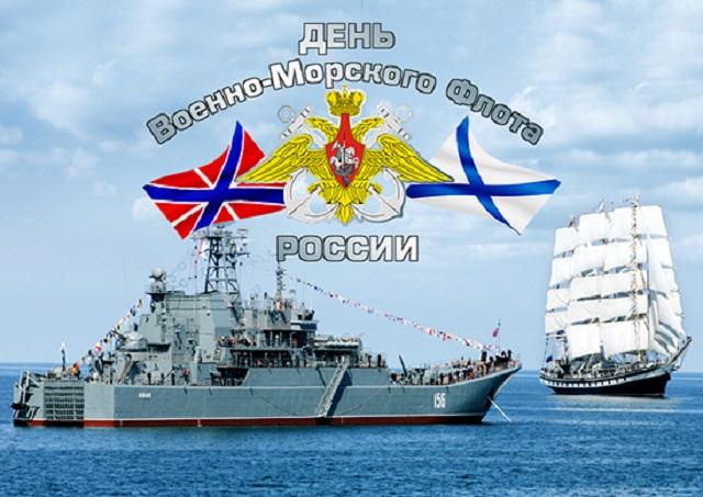 Открытки. День рождения российского ВМФ!
