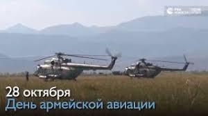 Открытки. 28 октября. День армейской авиации