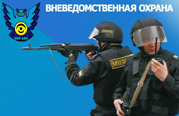 Открытки. День работников службы вневедомственной охраны МВД! Поздравляем