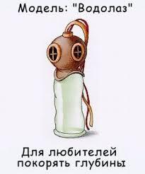 Открытки. С Международным днем контрацепции. Водолаз
