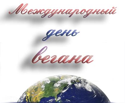 1 ноября Международный день вегана