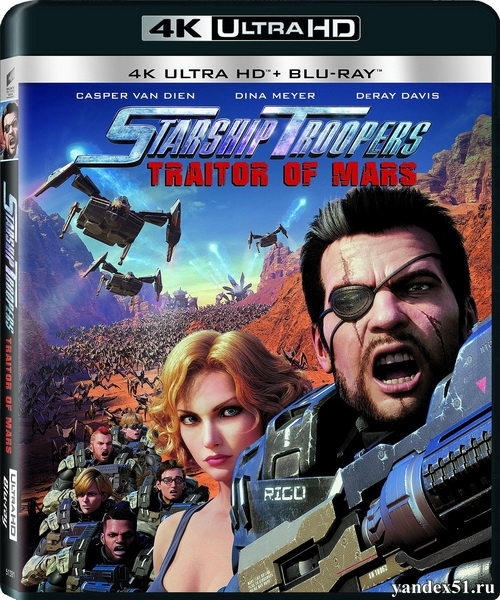Звёздный десант: Предатель Марса / Starship Troopers: Traitor of Mars (2017/BDRip/HDDRip)