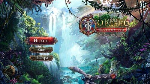 Тайный Орден 6: Кровные узы. Коллекционное издание | The Secret Order 6: Bloodline CE (Rus)
