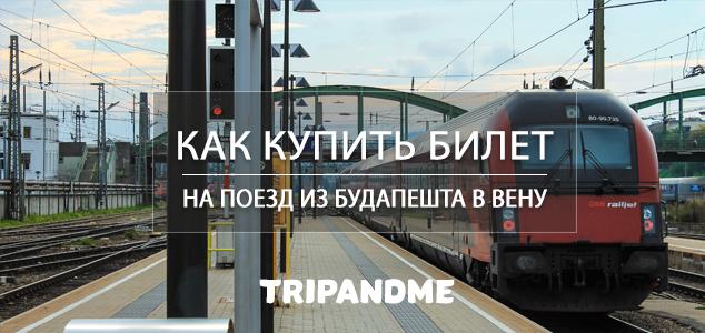 Как купить билеты на поезд Будапешт-Вена