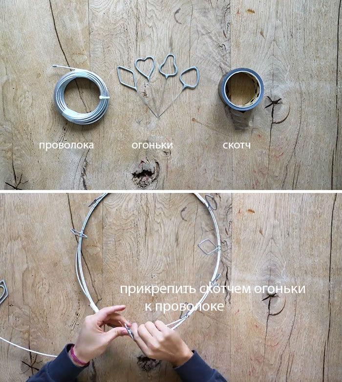Создайте с помощью проволоки, скотча и огоньков огненное кольцо.