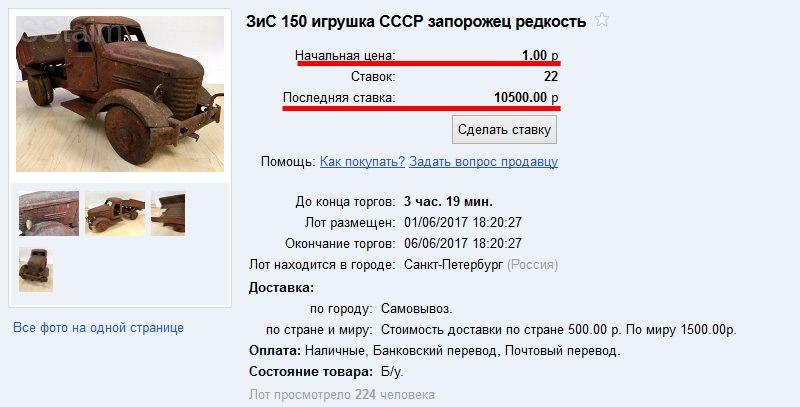 Пластмассовый мишка — 9 000 рублей.