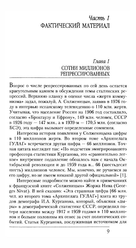 Лысков-Сталинские репрессии-с009