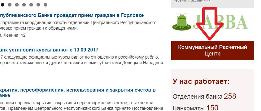 Код ЕРЦ база данных ДНР Донецк скачать ссылка