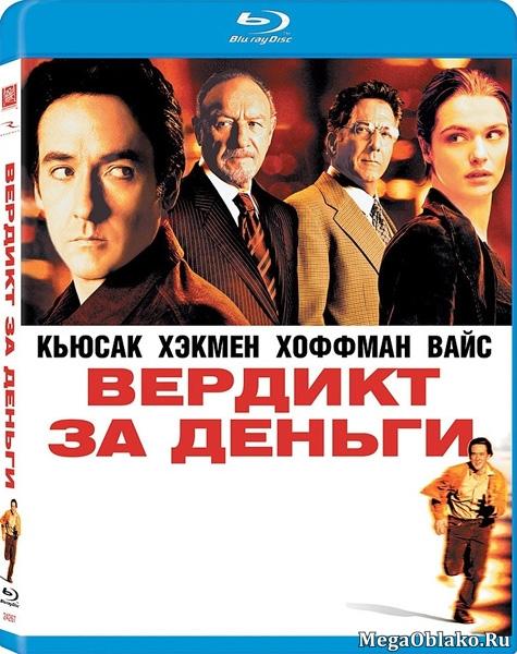 Вердикт за деньги / Runaway Jury (2003/BDRip/HDRip)