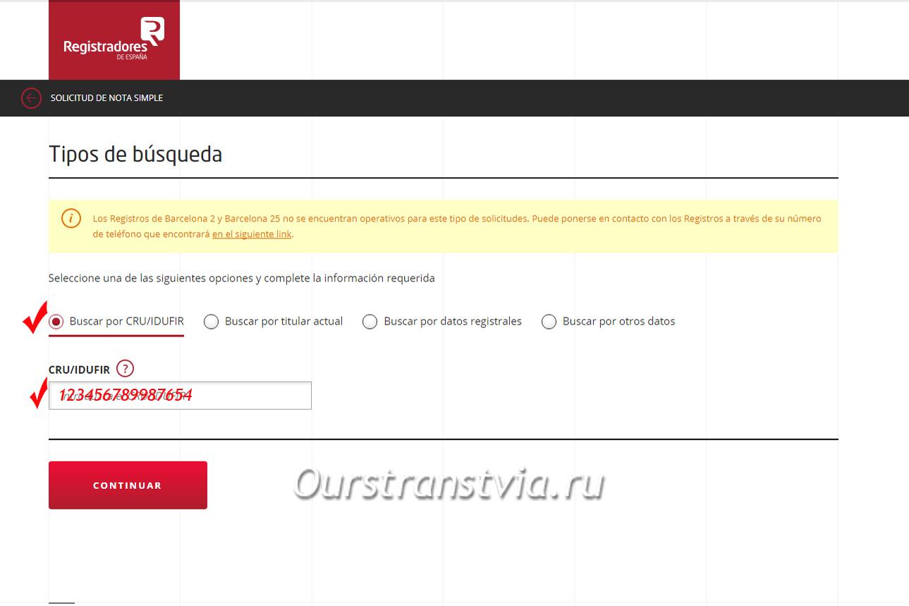 Как заказать Nota Simple самостоятельно stranstviakota.ucoz.ru