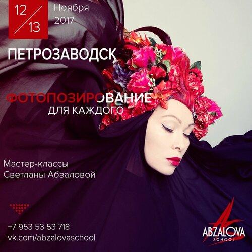 МК Петрозаводск 2017