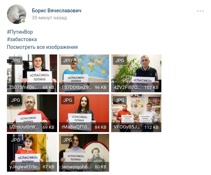 Забастовка Навального 28.01.2018 - 40