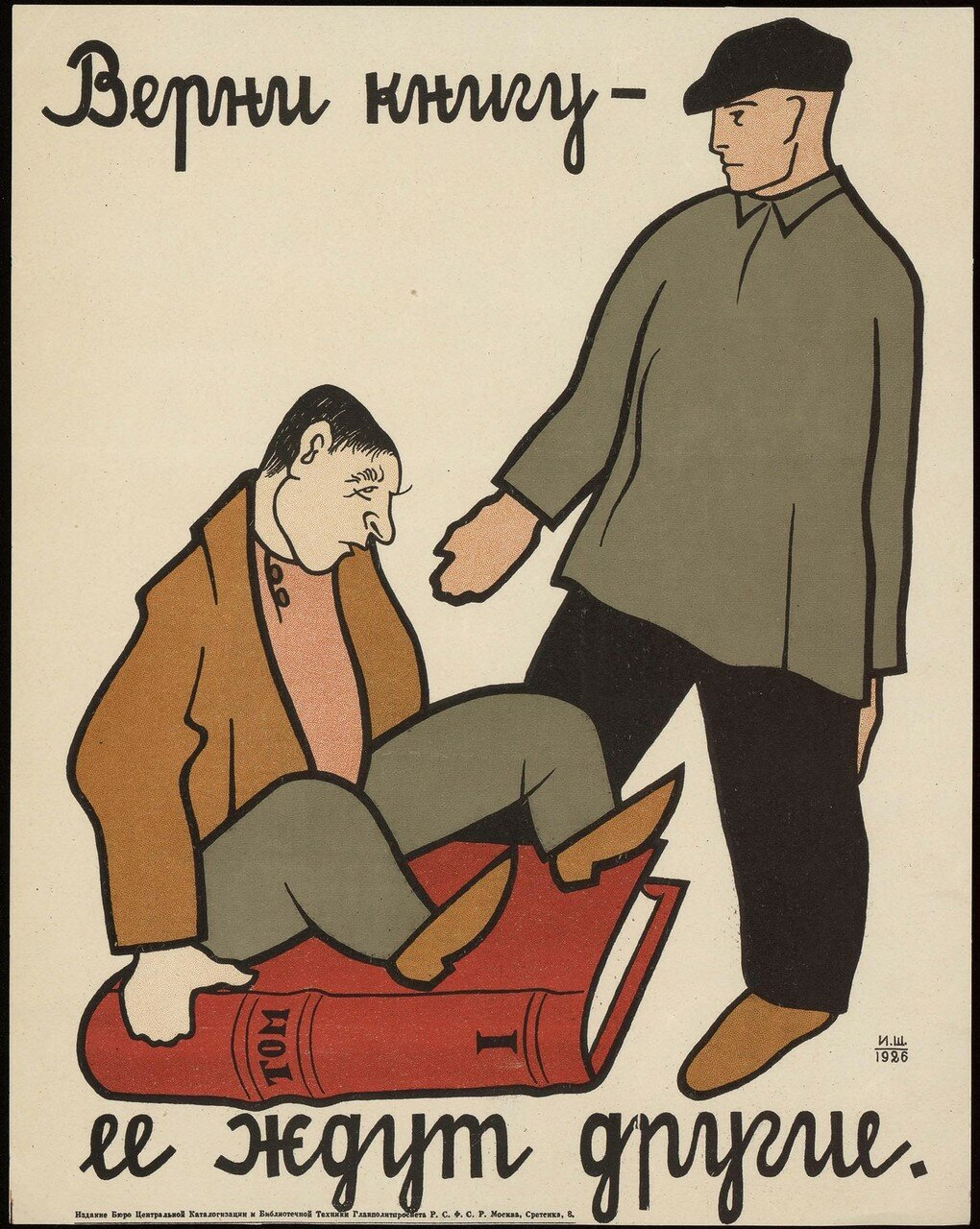 1926. Верни книгу - ее ждут другие