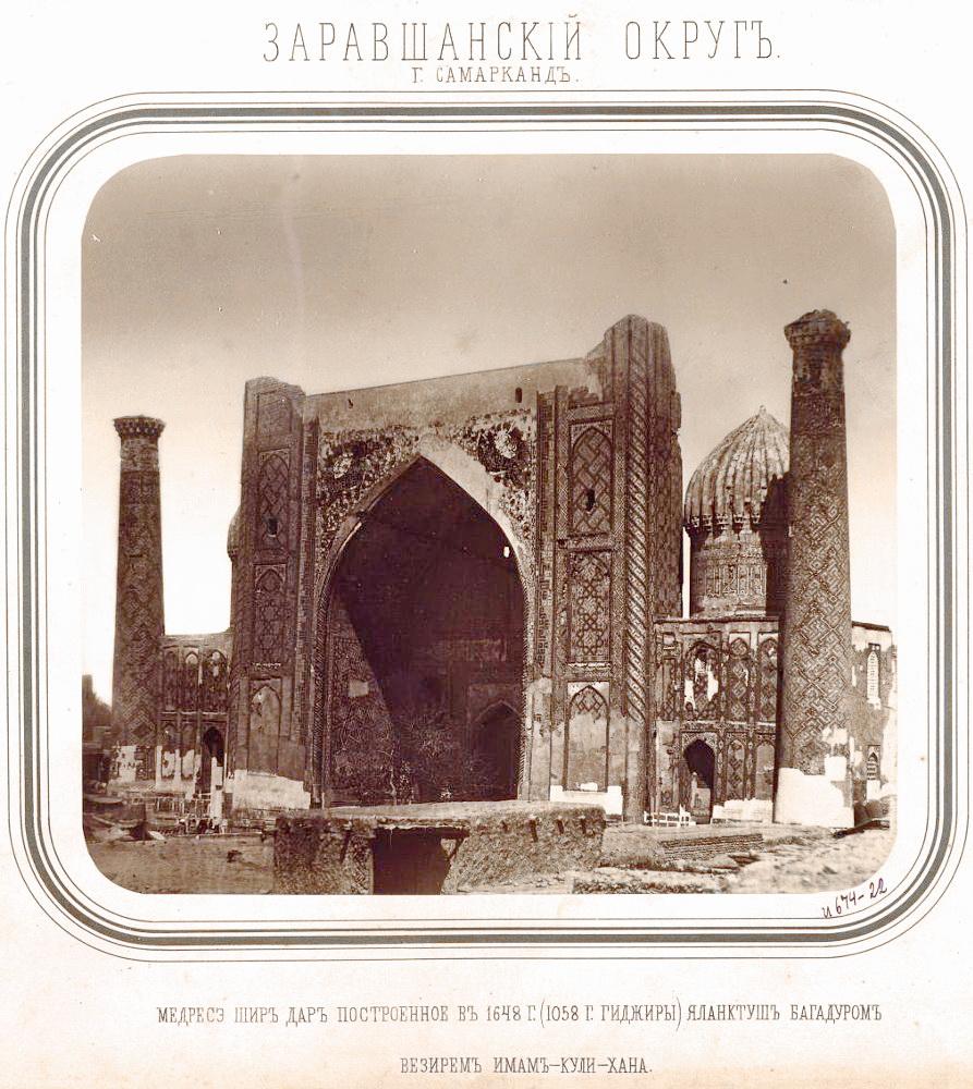 Вид медресе Шер-Дор от медресе Абусаид-хана