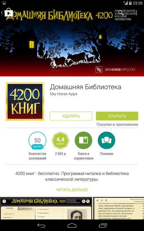ДОМАШНЯЯ БИБЛИОТЕКА 4200 КНИГ СКАЧАТЬ БЕСПЛАТНО