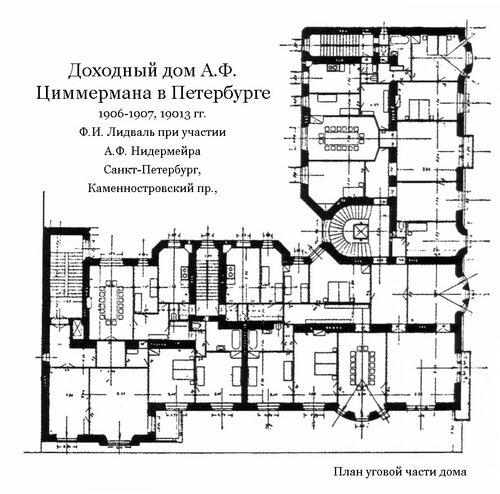 Доходный дом А.Ф. Циммермана в Петербурге, план