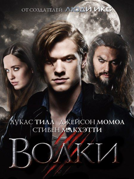 Волки / Wolves (2014) BDRip 1080p/720p + HDRip