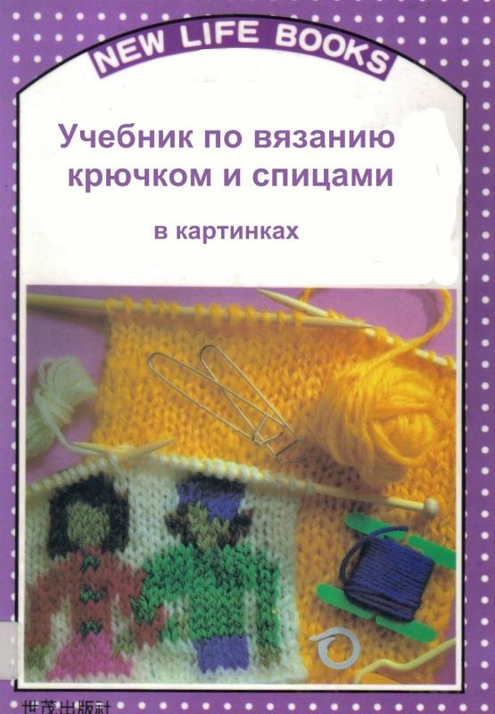 Вязание крючком и спицами в картинках
