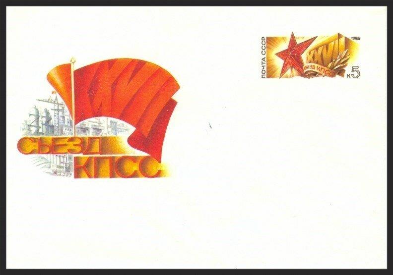 Почтовый конверт. Памятные даты. 1986 г.
