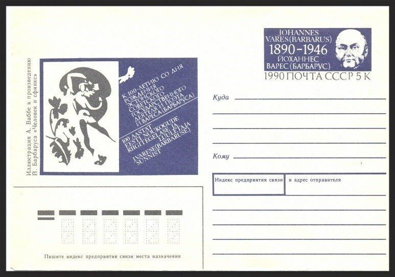 Почтовый конверт. Памятные даты. 1989 г.