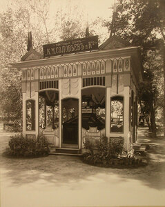 Общий вид павильона с продукцией торгового дома К.М. Соловьев и Ко.