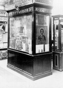 Киоск с иконами, иконостасами и религиозной литературой - образцами торговли В.П.Гурьянова (Москва).
