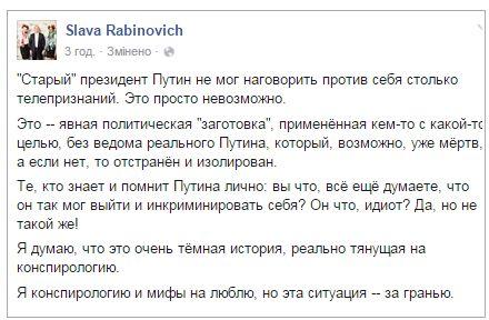 FireShot Screen Capture #2302 - 'Рабинович_ Настоящий Путин уже гниет I' - elise_com_ua__p=94653.jpg