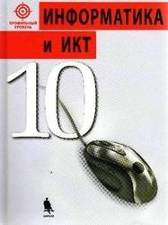 Книга Информатика и ИКТ, 10 класс, Профильный уровень, Поляков К.Ю., Шестаков А.П., Еремин Е.А., 2011
