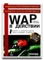 Книга WAP в действии, Доступ к Интернет-сайтам через сотовый телефон, Джамса К., Шмаудер Ф., 2002