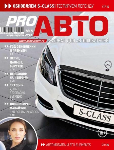 Книга Журнал: ProАВТО №5 (март-апрель 2014)
