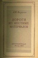 Книга Дороги из местных материалов