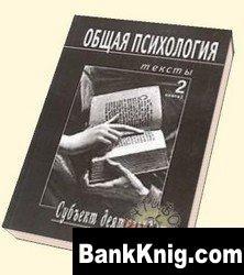 Книга Общая психология. Тексты. Том 2. Субъект деятельности. Книга 1
