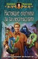 Аудиокнига Дмитрий Мансуров - Настоящие Охотники за Галлюцинациями (Аудиокнига) mp3 1126,4Мб