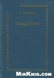 Книга Эдвард Григ