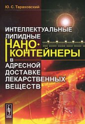 Книга Интеллектуальные липидные наноконтейнеры в адресной доставке лекарственных веществ