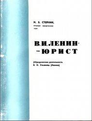 Книга В.И. Ленин - юрист. Юридическая деятельность В.И. Ульянова (Ленина)