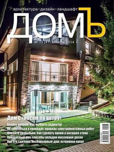Книга Журнал: ДомЪ №13 (41) (декабрь 2014)