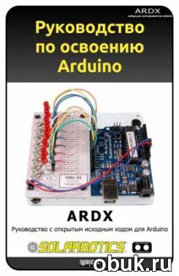 Книга Oomlout - Руководство по освоению Arduino
