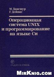 Книга Операционная система UNIX и программирование на языке Си