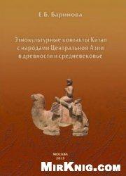 Книга Этнокультурные контакты Китая с народами Центральной Азии в древности и средневековье