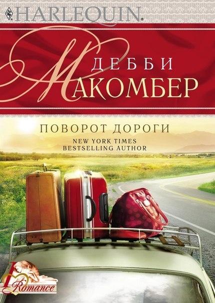 Книга Дебби Макомбер Поворот дороги