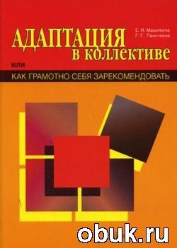 Книга Адаптация в коллективе или как грамотно себя зарекомендовать