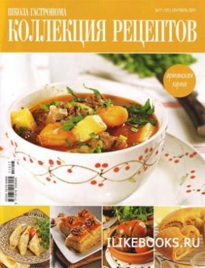 Журнал Школа гастронома. Коллекция рецептов №17 (сентябрь 2011)