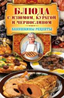 Книга Блюда с изюмом, курагой и черносливом