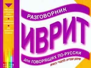 Иврит. Разговорник для говорящих по-русски с 3 дисками