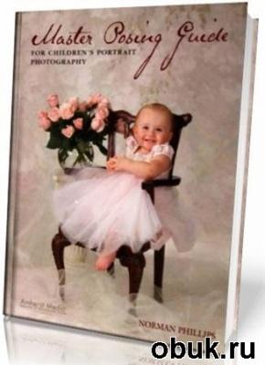 Книга Master Posing Guide for Children's Portrait Photography