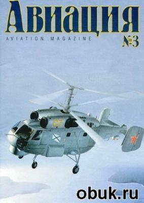 Журнал Авиация №3 1999