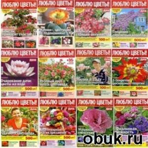 Книга Бобков В. - Люблю цветы! Архив за 2010 год